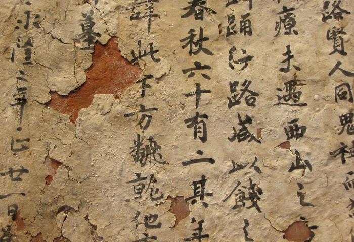 Старинная китайская бумага с текстом