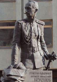 Памятник А. А. Брусилову в Санкт-Петербурге
