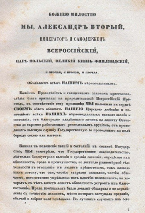 Манифест 1861 г