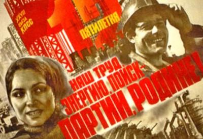 Плакат времен социализма