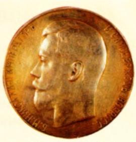 Золотой рубль с изображением Николая II