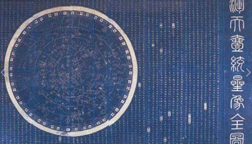 Карта звездного неба. Эпоха империи Сун. XII в.