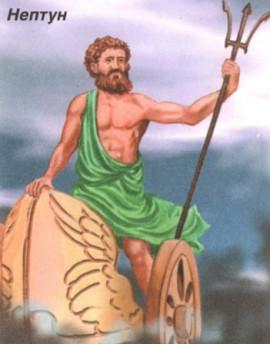 Бог Нептун