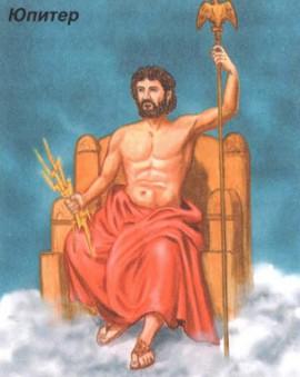 Бог Юпитер
