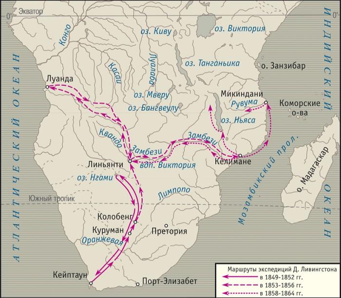 Маршруты экспедиция Д.Ливингстона
