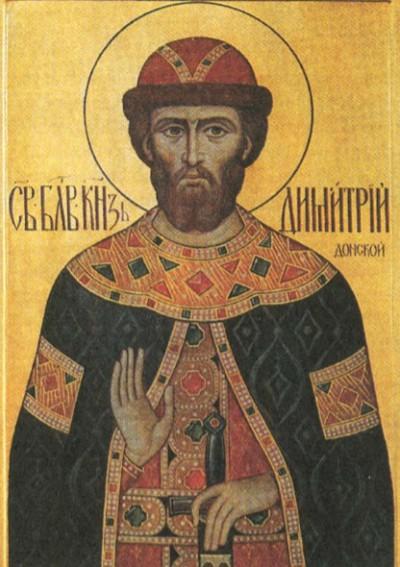 Святой благоверный князь Дмитрий Иванович Донской