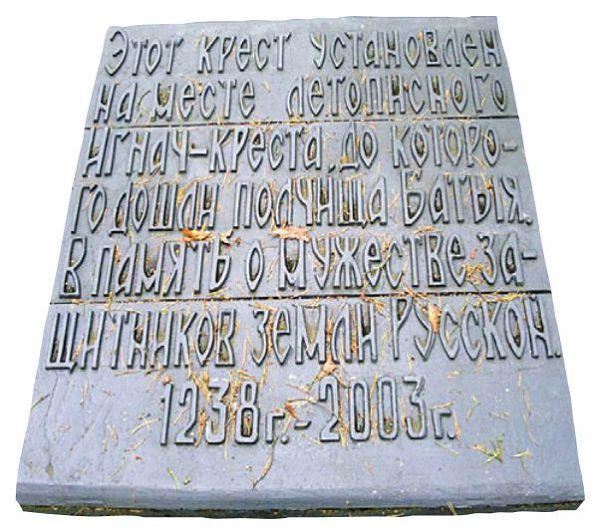 каменный Игнач-крест