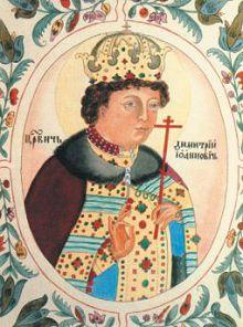 Царевич Дмитрий Иоаннович