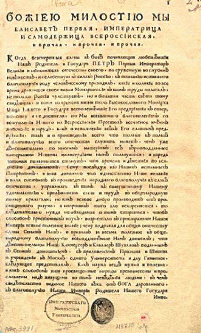 Указ императрицы Елизаветы Петровны об открытии Московского университета