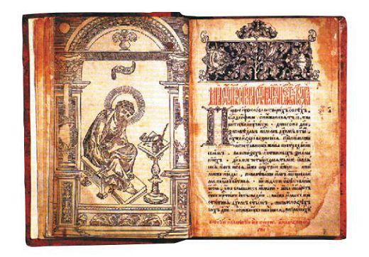 «Апостол», издание 1564 г.