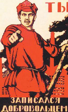 Агитационный плакат времен Гражданской войны в России.