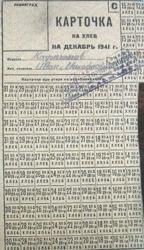 Карточка на хлеб времен блокады Ленинграда