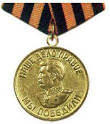 едаль «За победу над Германией в Великой Отечественной войне 1941-1945 гг.»