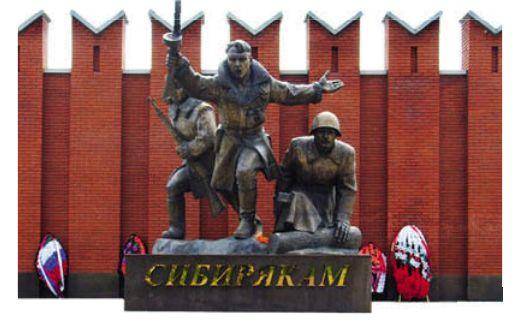 Памятник героям-сибирякам